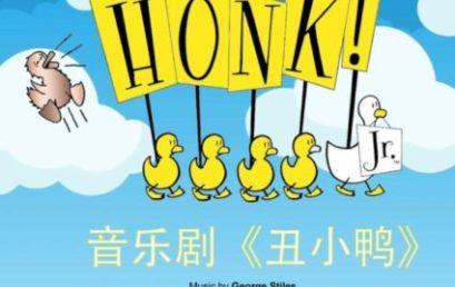 HONK! Primary School Musical